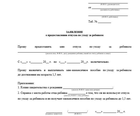 Образец заявки на освобождение от исполнения рабочих обязанностей в связи с уходом за ребенком