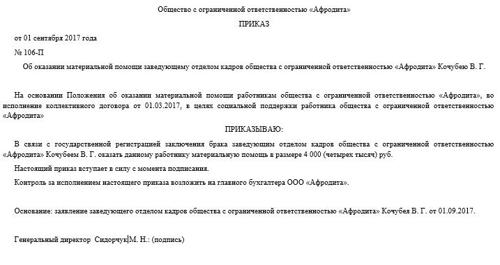 Образец приказа об оказании материальной помощи
