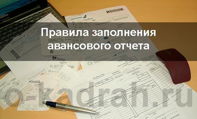 Правила заполнения авансового отчета