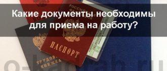 документы для приема на работу