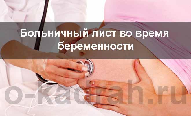 Больничный лист при беременности