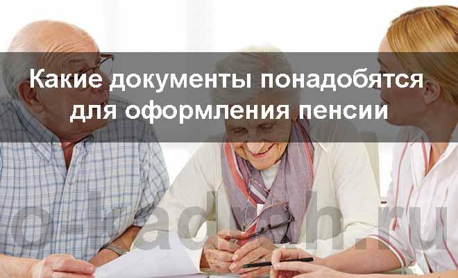 Документы для оформления пенсии