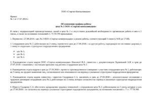Образец приказа об изменении штатного расписания 1