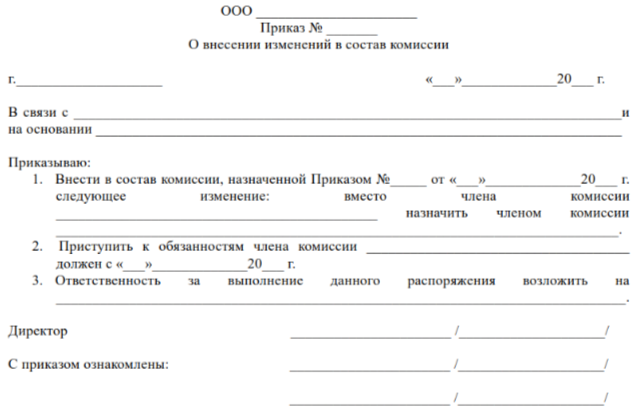 Образец приказа о создании инвентаризационной комиссии
