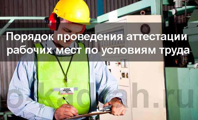 Аттестация рабочих мест
