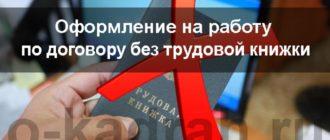 Оформление на работу по договору без трудовой книжки