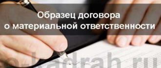 Договор о материальной ответственности сотрудника