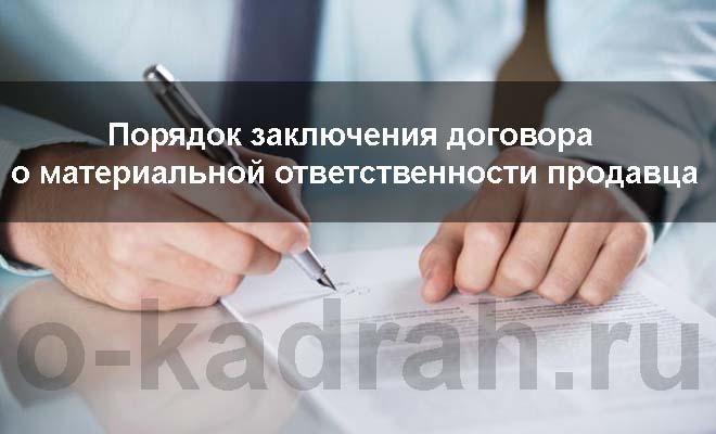 Заключение договора о материальной ответственности продавца