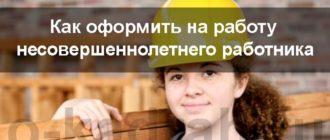 Прием на работу несовершеннолетних