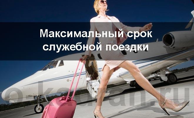 Максимальный срок служебной поездки по трудовому кодексу