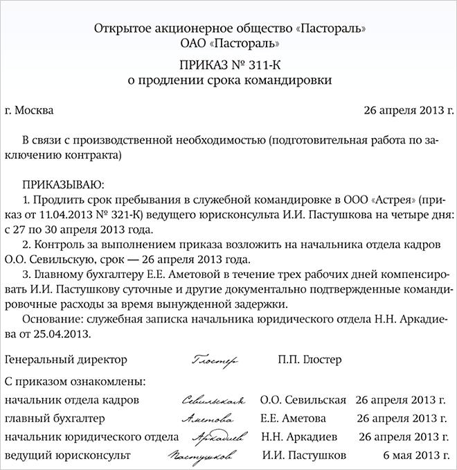 Образец приказа об изменении сроков командировки
