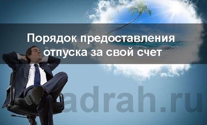 Изображение - Заявление на отпуск за свой счет otpusk-za-svoj-schet