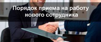 Порядок приема на работу нового сотрудника