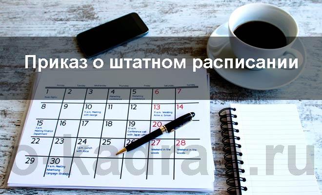 приказ о штатном расписании