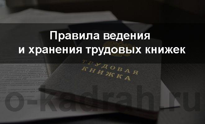 Правила ведения и хранения трудовых книжек