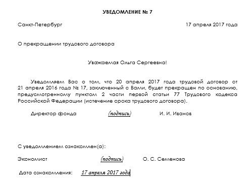 уведомление о прекращении действия трудового договора