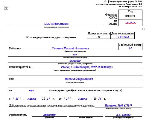 образец заполнения командировочного листа