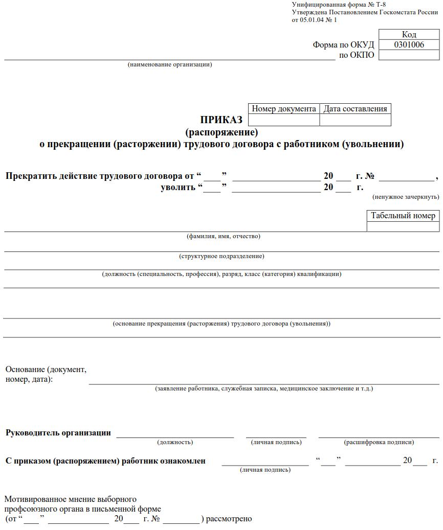 форма приказа об увольнении