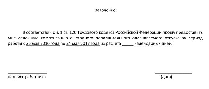 пример заявки на выплату компенсации