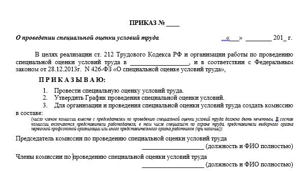 приказ об инициации СОУТ