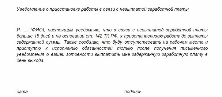 уведомление о приостановке выполнения обязанностей