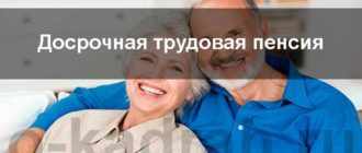 досрочная трудовая пенсия