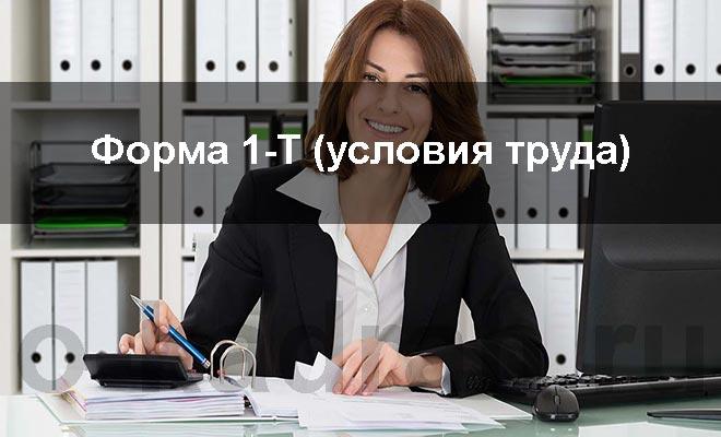 форма 1 т условия труда