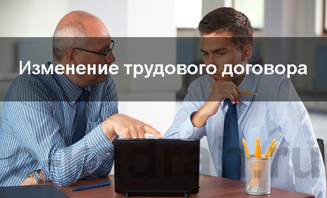 Уведомление об изменении условий трудового договора и условий труда (образец)