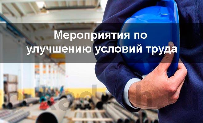 план мероприятий по улучшению условий труда