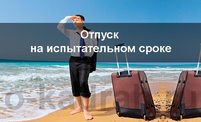 Входит ли испытательный срок в отпуск