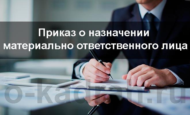 приказ о назначении материально ответственного лица