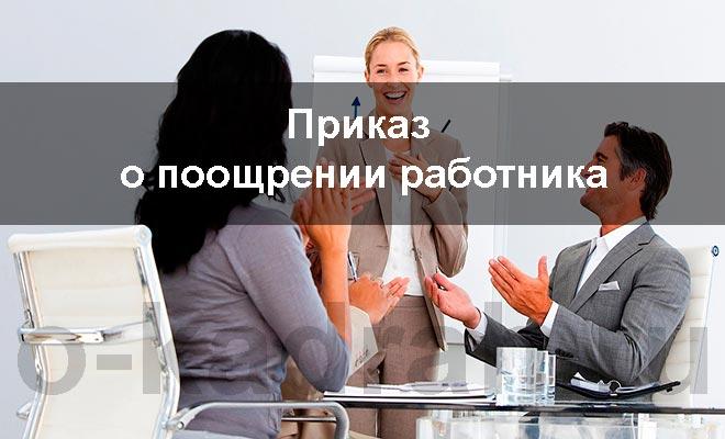 приказ о поощрении работника
