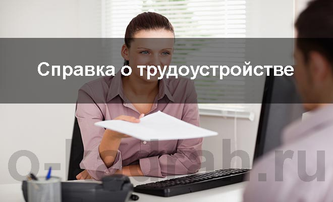 справка о трудоустройстве
