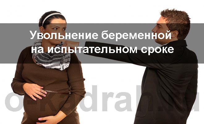 увольнение беременной на испытательном сроке