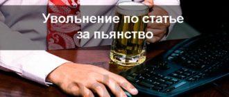 увольнение по статье за пьянство
