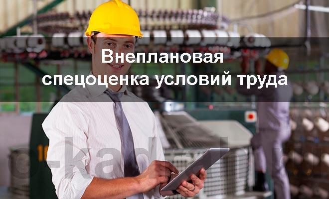 внеплановая спецоценка условий труда