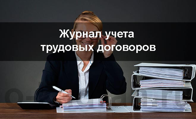 Журнал регистрации трудовых договоров (образец)