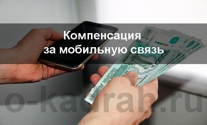компенсация за мобильную связь сотруднику