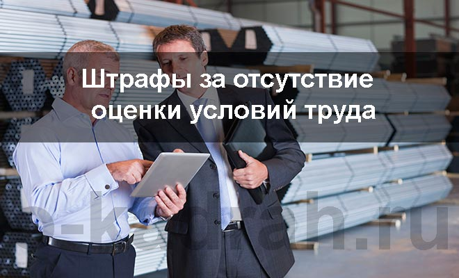 штрафы за отсутствие специальной оценки условий труда