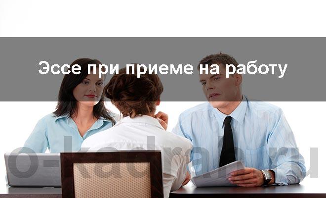 эссе при приеме на работу