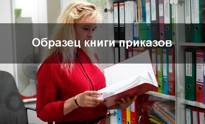 образец книги приказов