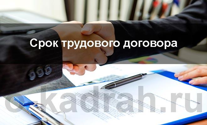срок трудового договора