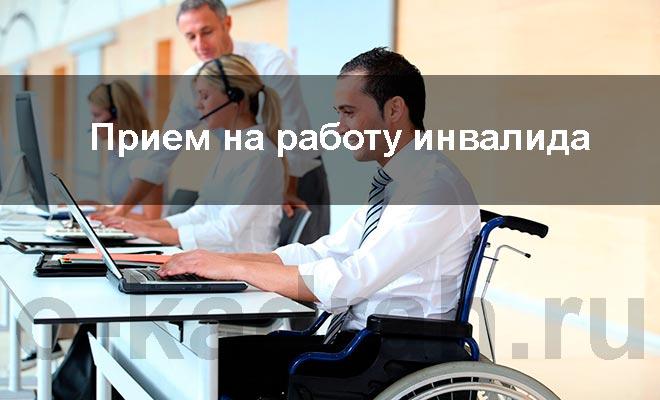 прием на работу инвалида