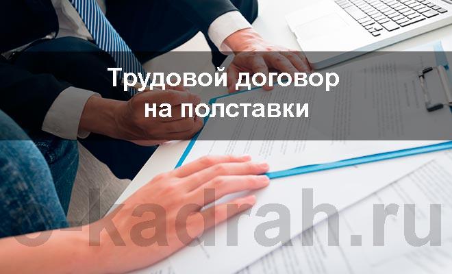 трудовой договор на полставки