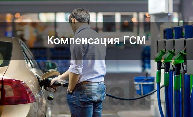 Приказ на компенсацию гсм при использовании личного транспорта