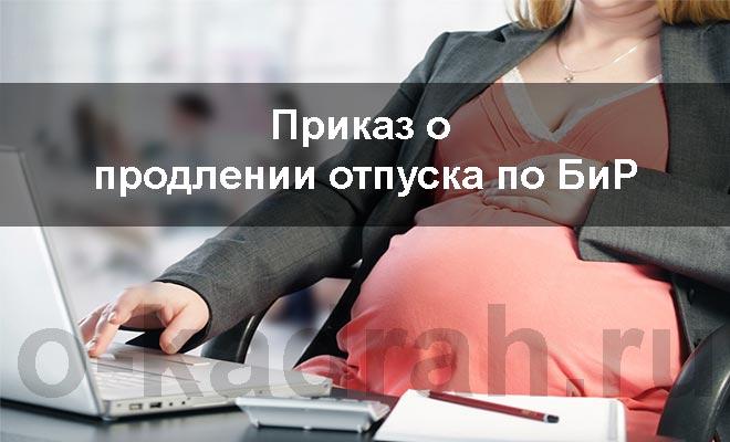 приказ о продлении отпуска по беременности и родам
