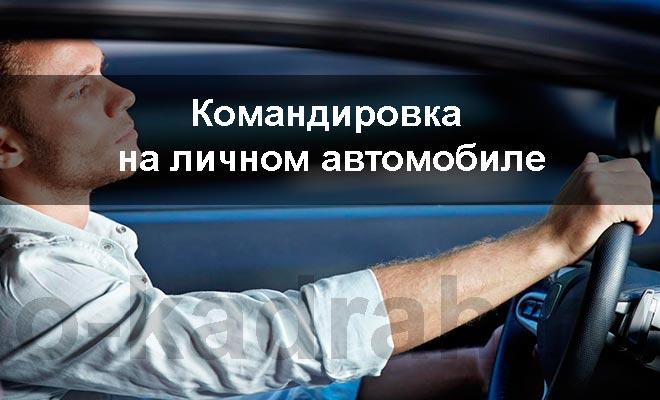 командировка на личном автомобиле