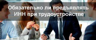 Обязательно ли предъявлять ИНН при трудоустройстве