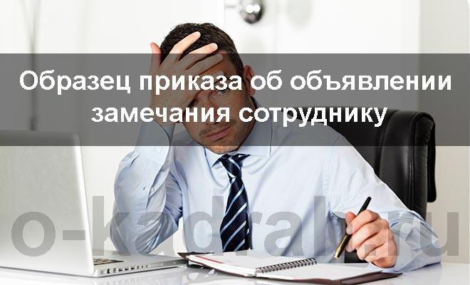 Образец приказа об объявлении замечания сотруднику