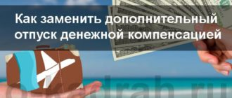 Как заменить дополнительный отпуск денежной компенсацией